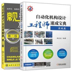 自动化机构设计工程师实战篇+常见机构设计及应用图例 第2版第二版 2册 工程师操作技能培训教材 机械设计操作辅导教材图书籍