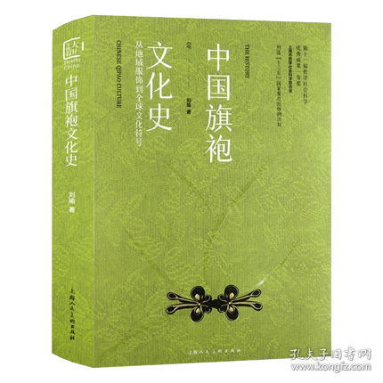 中国旗袍文化史:从地域服饰到全球文化符号