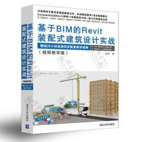 基于BIM的Revit装配式建筑设计实战(视频教学版) BIM技术Revit装配式建筑设计全过程 建筑施工 工程造价 建筑结构设计教材书籍