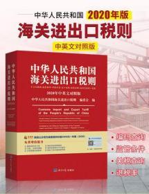 现货正版2020年新版中华人民共和国海关进出口税则 中英文对照版 海关编码书 hs编码 海关税则 十位13位进出口退税关税补贴清单