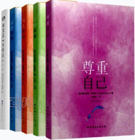 全5册  沉思冥想 心的面貌 与人联结 尊重自己 新家庭如何塑造人 维吉尼亚萨提亚 著   全新 正版 全集全套