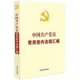 正版 2020新版 中国共产党员常用党内法规汇编 党内法规制度体系 自身建设法 学习党内法规工具书 中国共产党章程 中国法制出版社