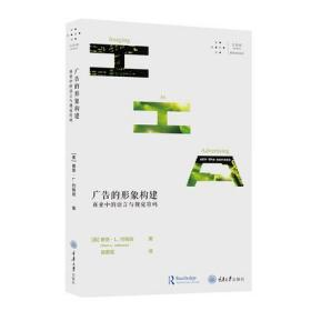 广告的形象构建:商业中的语言与视觉符码