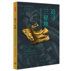预售正版 北京三联 追寻三星堆:探访长江流域的青铜文明 薛芃 艾江涛等 著