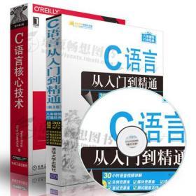 C语言从入门到精通(附光盘)第3版+C语言核心技术 零基础学c语言编程 c语言算法自学书籍 c语言程序设计 计算机c语言 c语言教程书籍