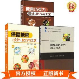 3册 糖果巧克力 设计 配方与工艺+保健糖果设计配方与工艺+糖果与巧克力加工技术 口香糖威化饼干原料配制作食品生产加工技术书籍