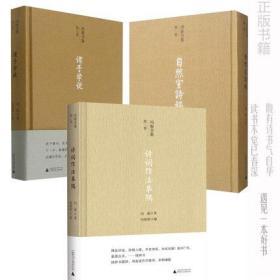 冯振全集3册套装  自然室诗稿 诗词作法举隅 诸子学说