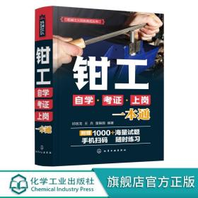 机械工人技能速成丛书--钳工自学·考证·上岗一本通