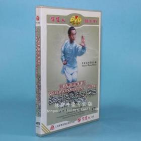 正版武术教学光盘 尚派形意拳系列 形意十二洪捶 1DVD李宏