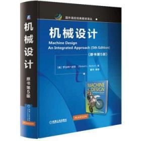 正版现货: 机械设计(原书第5版) 9787111533245 机械工业出版社 Robert L.Norton 著,罗伯特·诺顿 编,黄平 等 译