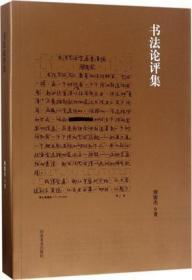 书法论评集 周俊杰 河南美术出版社 新华书店正版书籍