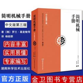 简明机械手册:中文第2版