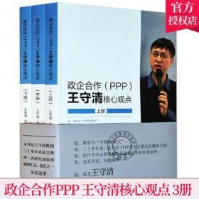 正版 政企合作PPP 守清核心观点 PPP项目运作实务融金术流程指导模式融资结构财务书籍 经营管理书籍 评估法法律分析实战书