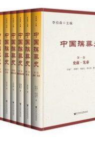 (正版现货 区域)中国殡葬史(全八卷)