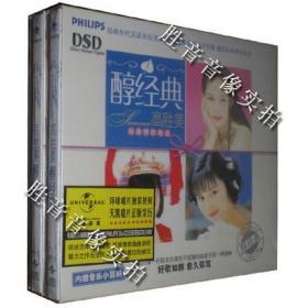 【原装★正版】天凯唱片 高胜美 醇经典 经典情歌精选 DSD 1CD