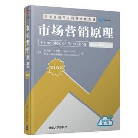 正版 市场营销原理第16版 第十六版 清华营销学系列英文版教材 公司与营销战略 营销环境分析书 工商管理学院作为市场营销学教材