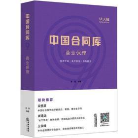 正版现货 中国合同库 商业保理 陈胜编著 法律出版社