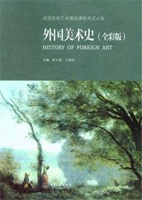 外国美术史全彩版张玉花王树良重庆大学出版社