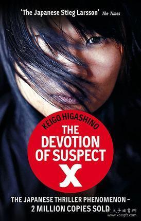 Devotion of Suspect X B