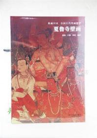 夏鲁寺壁画 谢斌王谦 艺术 典藏中国 古代寺院壁画遗存 早期西藏民间绘画艺术 浙江摄影出版社 新华书店正版图书籍