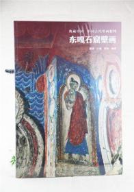 东嘎石窟壁画 谢斌 王谦 古代寺院的壁画遗存 期西藏民间绘画艺术 浙江摄影出版社 新华书店正版图书籍