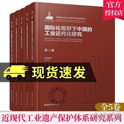 第二卷工业遗产信息采集与管理体系研究