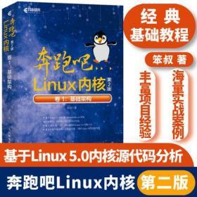 奔跑吧Linux内核 第二2版 卷1:基础架构 深入理解linux书籍就该这么学内核设计与实现教程 操作系统shell编程脚本实现
