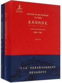 美术馆的历史 第一版 李万万 美术馆发展历程 江西美术出版社 新华书店正版图书籍