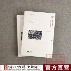 留学、战争与善后:近代中日关系史研究