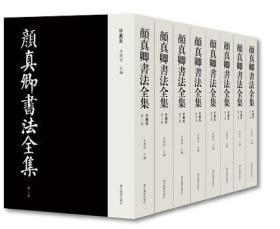 颜真卿书法全集(珍藏版)    全八卷