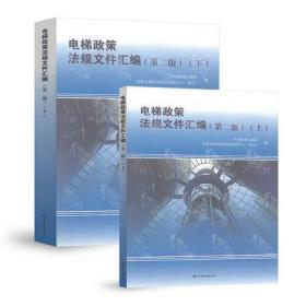 2020年第2版  2本套电梯政策法规文件汇编 第二版 上册下册中国标准出版社中国质检出版社
