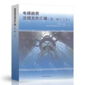 2020年第2版  电梯政策法规文件汇编 下册 中国标准出版社中国质检出版社