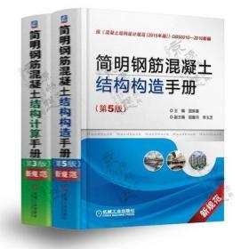 简明钢筋混凝土结构构造手册(第5版)+结构计算手册(第3版) 建筑结构钢筋混凝土结构设计 建筑施工监理标准规范 结构工程师手册