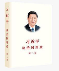 正版现货  习近平谈治国理政(中简体) 第二卷