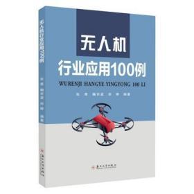 无人机行业应用100例