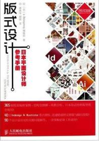 版式设计:日本平面设计师参考手册 Designing编辑部  配色设计原理书籍 设计技巧相关技术 广告设计教程书 正版设计书籍人民邮电出
