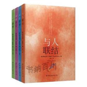 【正版】萨提亚生命能量之书:与人联结+沉思冥想+尊重自己+心的面貌  套装(全4册)作者:(美)维吉尼亚萨提亚