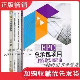 【4册】EPC总承包项目工程保险实操指南+EPC项目造价管理+EPC工程总承包项目风险管理实用指南+EPC工程总承包项目管理手册及实践书