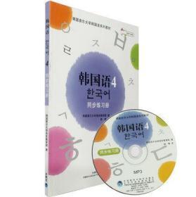 正版 韩国首尔大学(新版)韩国语4同步练习册(配光盘) 外语教学与研究出版社《韩国语》韩语自学入门辅导教材 韩语初级自学教程