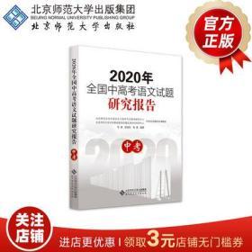 2020年全国中高考语文试题研究报告中考