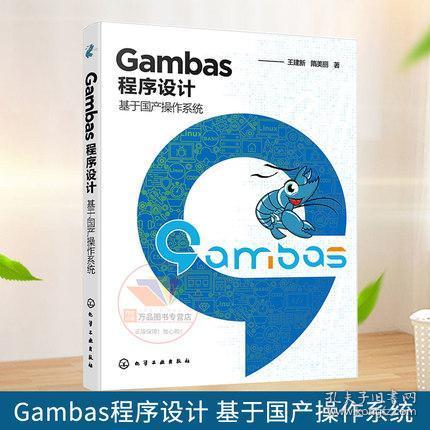 Gambas程序设计——基于国产操作系统