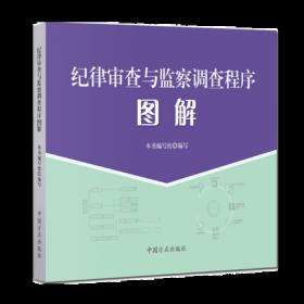 正版现货   纪律审查与监察调查程序图解    中国方正出版社
