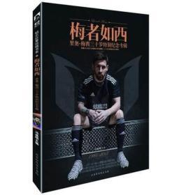正版 现货  梅者如西:里奥梅西三十岁特别纪念专辑 冯逸明 著 北京时代华文书局   t