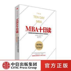 MBA十日读 mba案例美国哈佛商学院MBA工商管理课程商业金融和商务概念造就商业新思维提升个人竞争力管理能力 史蒂文.西尔比格著