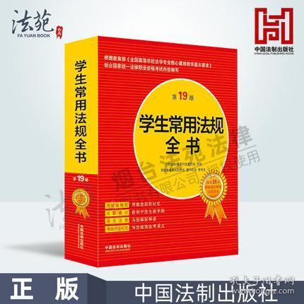 学生常用法规全书(第19版)