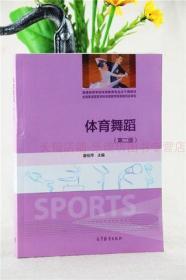 体育舞蹈 第一版 姜桂萍 教学竞赛健身处方设计舞蹈基础练习标准舞 高等教育出版社 新华书店正版图书籍