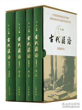一版一印 古代汉语 典藏本全4册精装 王力 中华书局