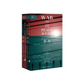 现货正版 索恩丛书 向和平宣战:外交的终结和美国影响力的衰落 (上下)
