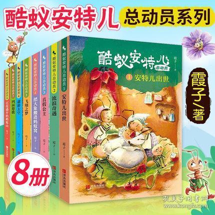 2021暑假读一本好书 酷蚁安特儿总动员全套8册把大象搬进蚂蚁窝霞子 安特尔出世真假公主 四五六年级小学生暑假读一本好书童话故事