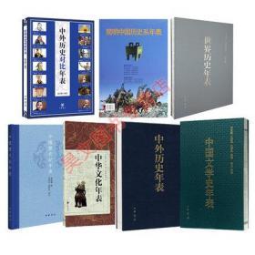 正版中华书局共7本中外历史对比年表中国历史纪年表世界历史年表简明中国历史系中华文化中外历史中国文学史年表用地图和年表读懂